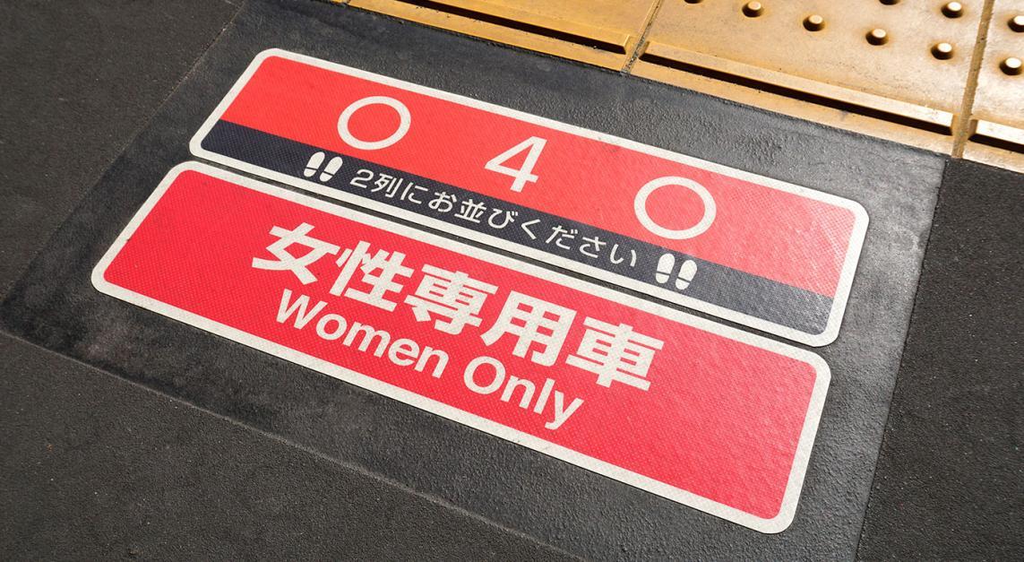 Stop al acoso en el metro: por un transporte público igualitario